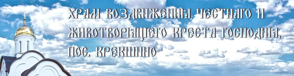 Храм Воздвижения Честнаго и Животворящего Креста Господня, пос. Крекшино